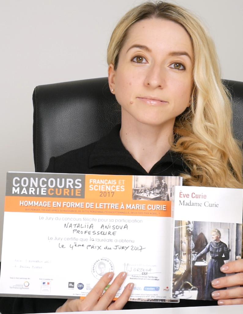Диплом конкурс Мари Кюри Франция