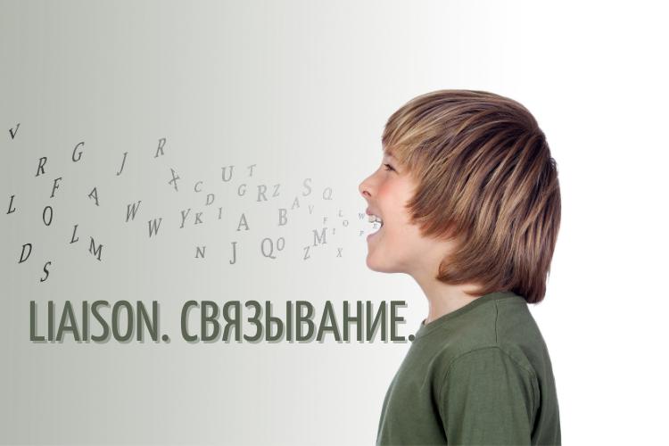 Liaison. Связывание во французском языке. Часть 1.