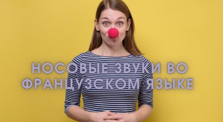 Носовые звуки во французском языке. Как научиться правильно произносить французские носовые звуки